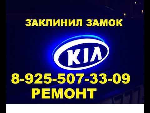 Заклинил замок зажигания Kia Rio 2014 год 8 925 507 33 09 ремонт