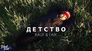 Rauf & Faik - Детство (Премьера 2018)