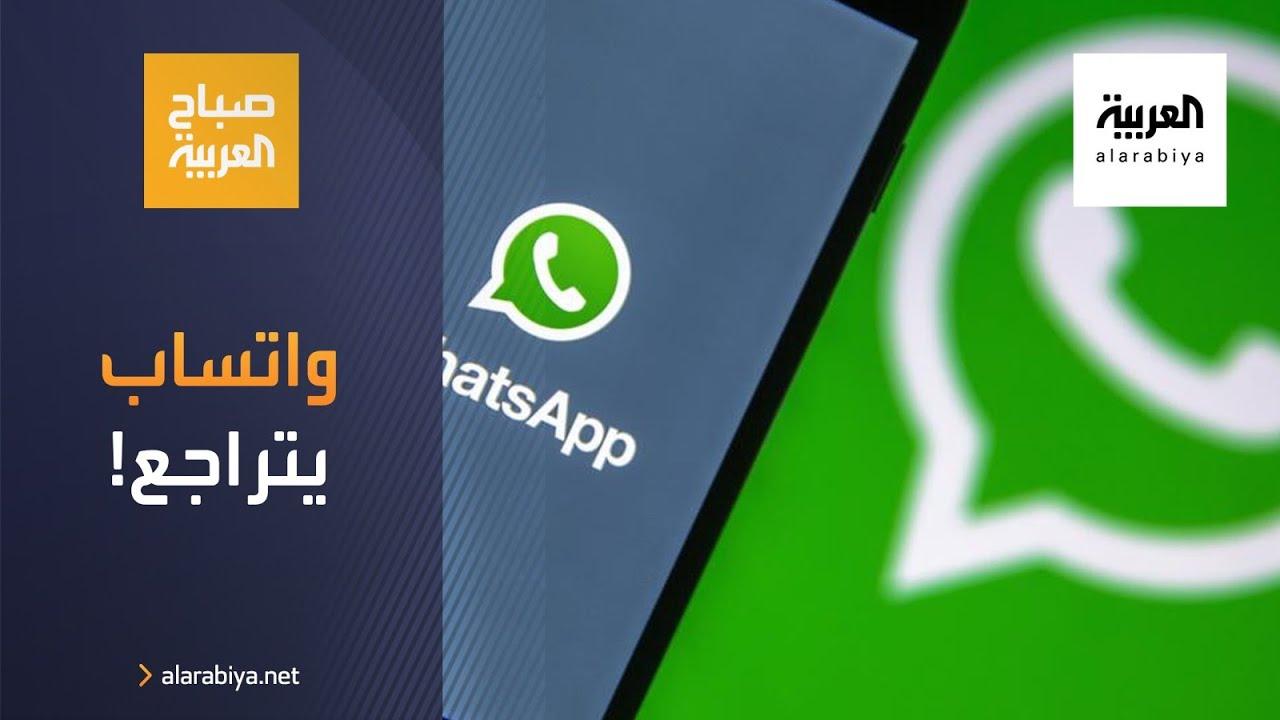 صباح العربية | واتساب يؤجل طرح سياسة الخصوصية الجديدة  - نشر قبل 3 ساعة