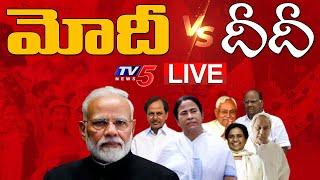 Live : మోదీ vs దీదీ | Modi VS Didi Team 2024 Elections