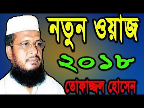 New Bangla Waz HD Tofazzal Hossain – 2018 Islamic Waz Mahfil Bangla New