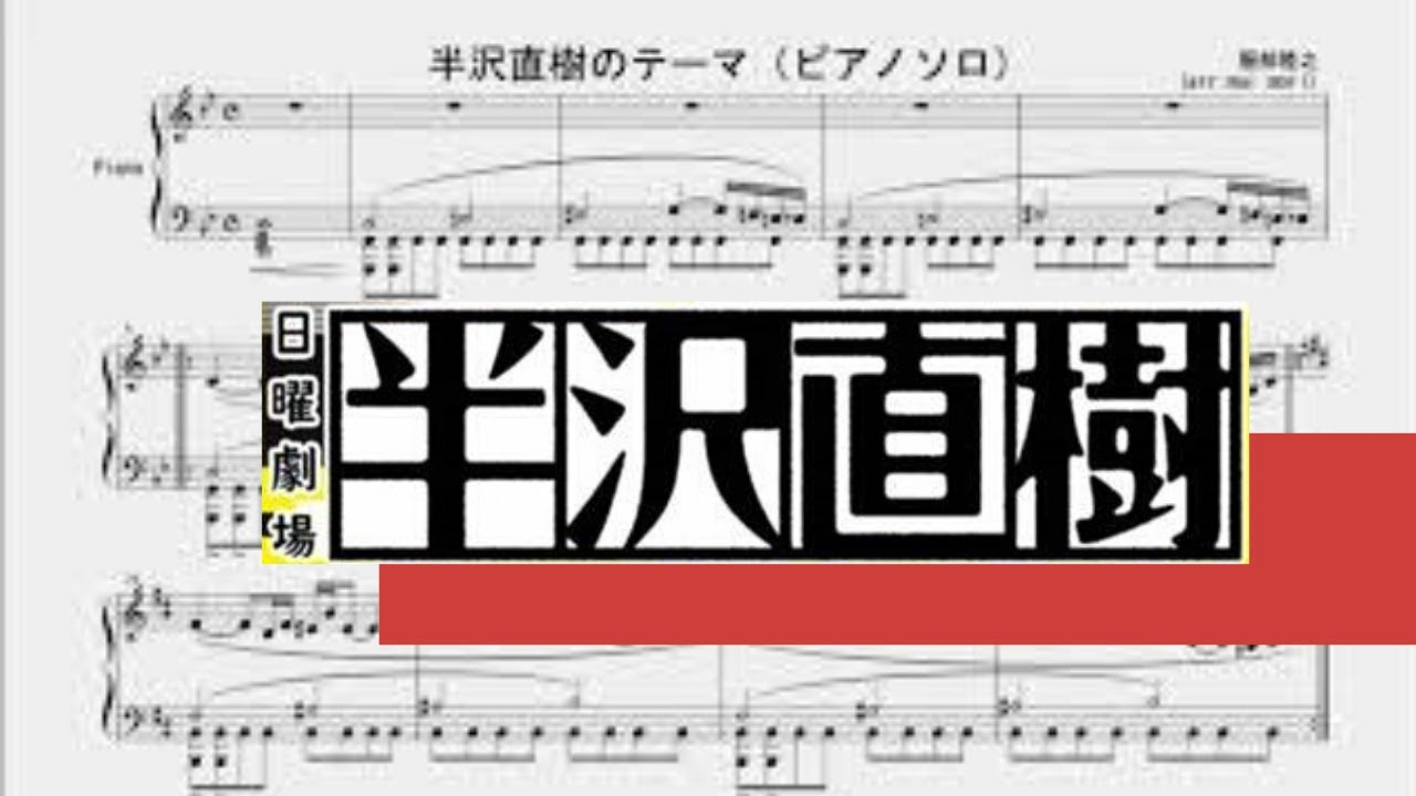 TBSドラマ「半沢直樹」のテーマ 楽譜(ピアノソロ) - YouTube