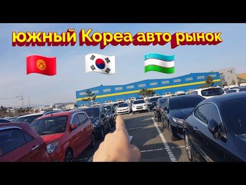 Ю.кореа мошина бозор авто  рынок $$