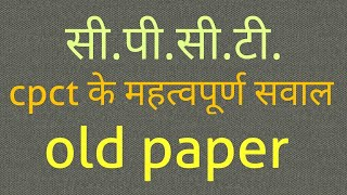 cpct exam question, prepration, old paper previous in hindi |