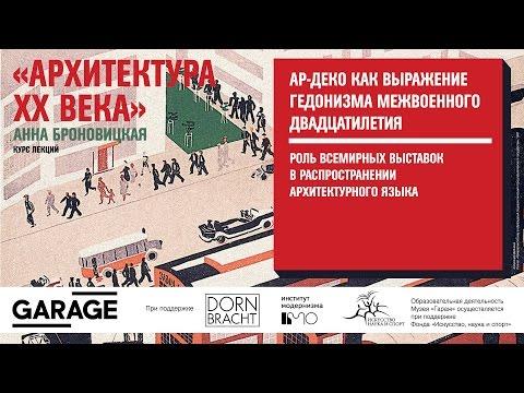 Лекция Анны Броновицкой «Ар-деко как выражение гедонизма межвоенного двадцатилетия»