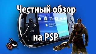 Честно о PSP 3008 - (Полный Обзор PlayStationPortable)