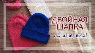 ДВОЙНАЯ ШАПКА полой резинкой // как вязала + пошаговый мастер-класс