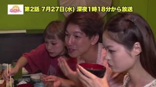 【公式】恋んトス4未公開動画【マサお姫様抱っこ後の夕食】 thumbnail