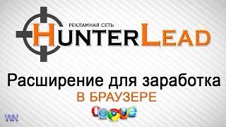 Hunterlead - новое расширение для заработка в браузере