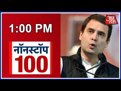 Non Stop 100 : Modi Doesn't Listen To People, Favours Crony Capitalism, Says Rahul Gandhi