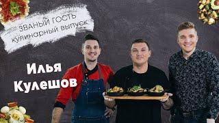 Кулинарное шоу Званый гость Илья Кулешов Сергей Зайцев