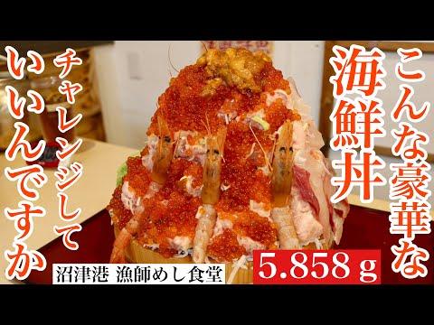 【大食い】こんな海鮮丼チャレンジでいいの… 漁師めし食堂【チャレンジ】