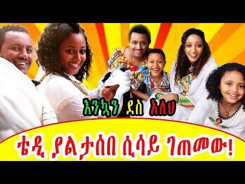 Ethiopia : ቴዲ አፍሮ ያልታሰበ ሲሳይ ገጠመው እንኳን ደስ አለህ! Tedy Afro