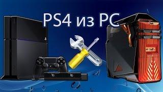 Собираем PlayStation 4 из комплектующих для пк.