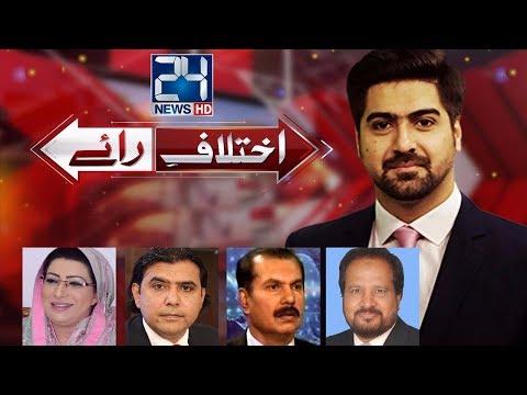 Census result issue in Karachi | Ikhtelaf E Raae | 6 November 2017 | 24 News HD