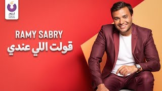 Ramy Sabry - Olt Elly Aandy (Official Lyrics Video) | (رامي صبري - قولت اللى عندى (كلمات