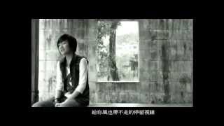 說情話MV-Connie呂莘