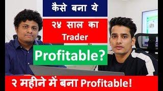 २ महीने में बना २४ साल का Trader Profitable.. कैसे?