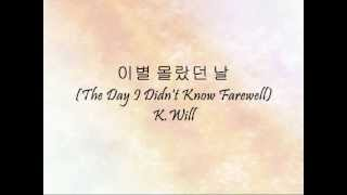 [3.53 MB] K.Will - 이별 몰랐던 날 (The Day I Didn't Know Farewell) [Han & Eng]
