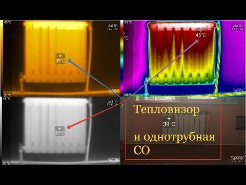 Тепловизор и однотрубная система отопления с зауженным байпасом