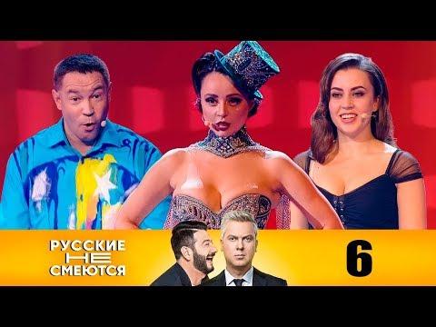Русские не смеются | Выпуск 6