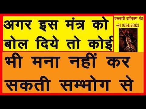    Sambhog Mantra    अगर इस वशीकरण मंत्र को बोल दिये तो कोई भी मना नहीं कर सकती सम्भोग के लिए लिए