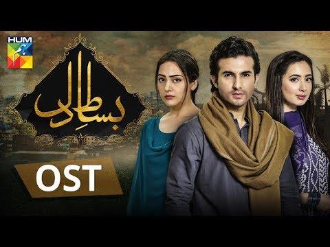 Bisaat e Dil | OST | HUM TV | Drama