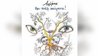 Αρλέτα - Εξάρχεια (Τέλος Εποχής) - Official Audio Release
