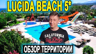 Турция 2020 Кемер Lucida Beach 5 обзор территории