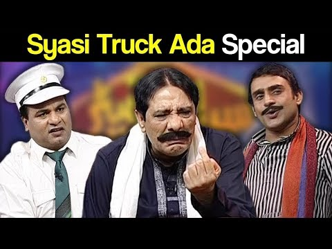 Syasi Truck Ada Special - Syasi Theater - 23 April 2018 - Express News