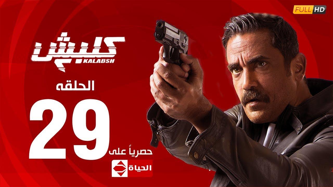 مسلسل كلبش | الجزء الثاني – الحلقة التاسعة والعشرون (٢٩) | (Kalabash2 Series (EP29