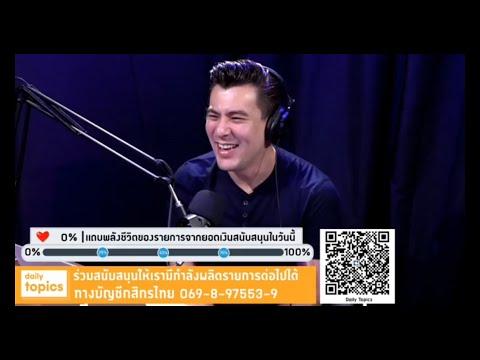 Daily Topics Exclusive with อ.วิโรจน์ อาลี: เศรษฐกิจไทยจะลงเหวกันดีมั้ยพวกเรา