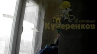 Стоимость утепления балкона в Москве(http://www.kucherenkoff.ru/ Наши цены на утепление балкона в Москве вас приятно удивят. Мы применяем материалы для стен..., 2013-12-31T11:55:30.000Z)
