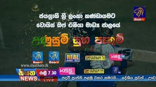 Siyatha TV News 07.30 PM - 21 - 01 - 2018
