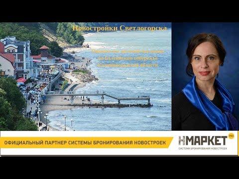 Новостройки Светлогорска. Выбирайте для жизни Калининград и курорты Балтийского моря