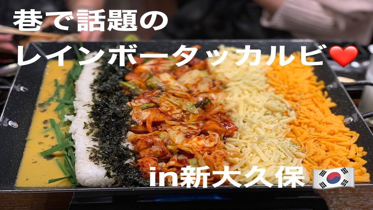 新 大久保 韓国 料理