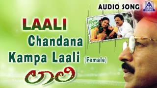 "Laali | ""Chandana Kampa Laali {Female} "" Audio Song | Vishnuvardhan,Mohini | Akash Audio"