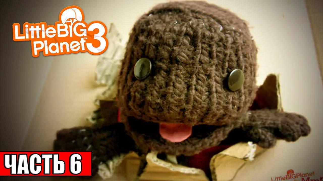 Прохождение LittleBigPlanet 3 #6 — ЛиттлБиг Герой {PS4} на русском