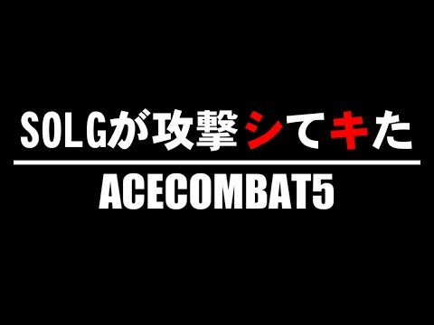 [M-27] ACES - ACECOMBAT5 [USB3HDCAP,StreamCatcher]