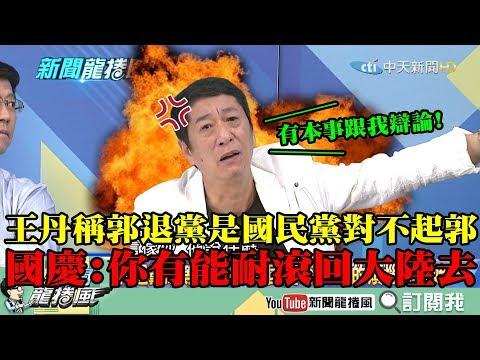 【精彩】王丹稱郭退黨是「國民黨對不起郭」 林國慶怒嗆:你有能耐滾回大陸去!有本事跟我辯論