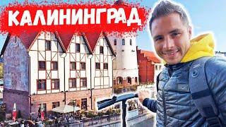 Плюсы и минусы Калининграда Как живут родители в Калининграде
