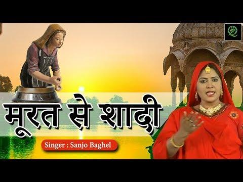 मूरत से शादी //Murat Se Shadi//Sanjo Baghel//Sawan-E-Hayat - Hazrat Makhdoom Ashraf