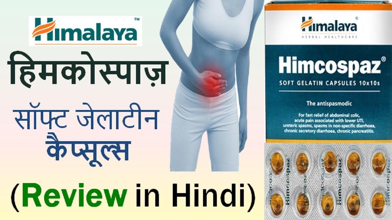 Himalaya Himplasia : 30 Tablets - YouTube