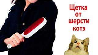 Щетка для очистки одежды от шерсти котов и собак - skustore.ru