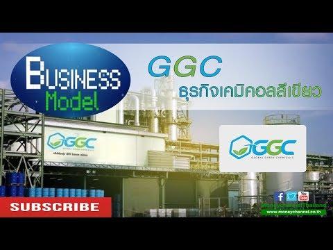 Business  Model | GGC ธุรกิจเคมิคอลสีเขียว #16/8/17
