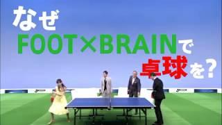 FOOT×BRAIN【テレ東スポーツ祭開幕!あの平野美宇を育てた男が登場!】 thumbnail