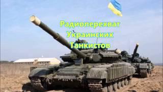 Донбасс: Радиоперехват Украинских Танкистов (2014)