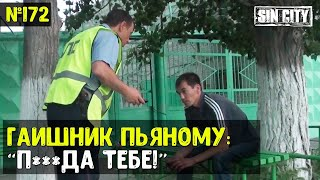 "Город Грехов 172 - Инспектор ДПС пьяному: ""П***да тебе!"""