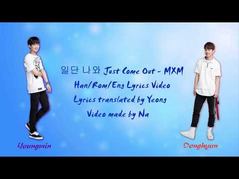 [Han/Rom/Eng]일단 나와 Just Come Out - MXM Lyrics Video