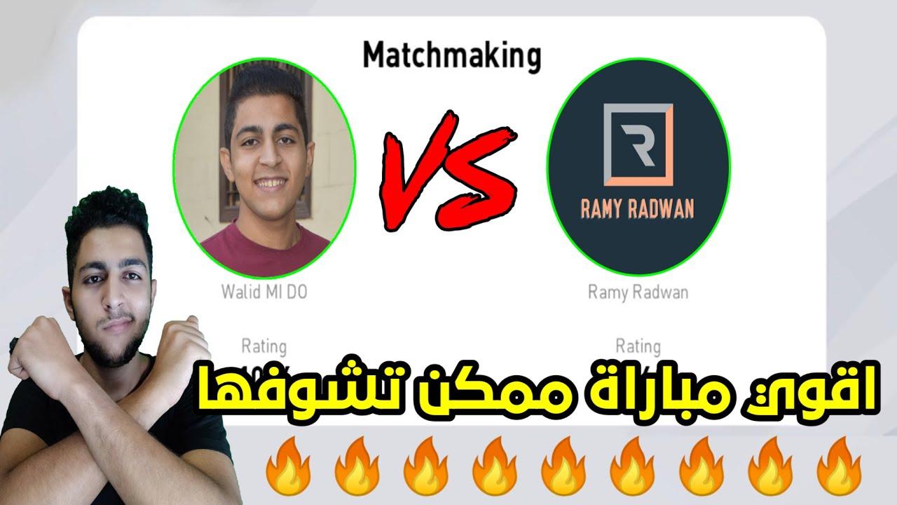 تحدي اسطوري ضد اليوتيوبر Ramy Radwan 😱🔥
